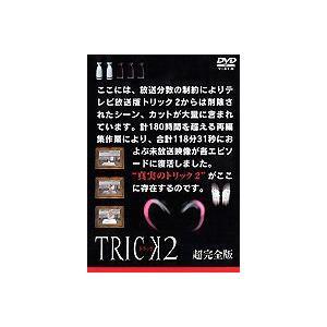 トリック2 TRICK2 超完全版 2 [DVD] dss