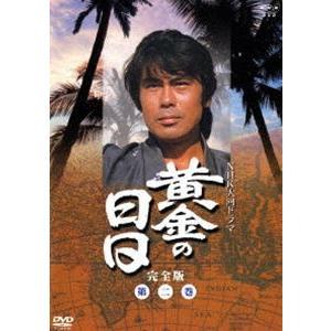 黄金の日日 完全版 第二巻 [DVD] dss