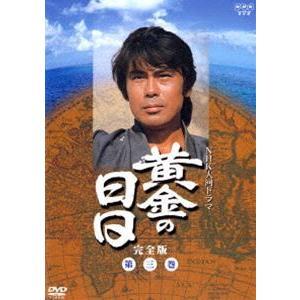 黄金の日日 完全版 第三巻 [DVD] dss