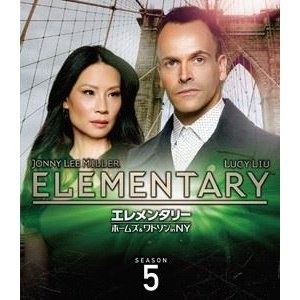 エレメンタリー ホームズ&ワトソン in NY シーズン5<トク選BOX> [DVD]|dss