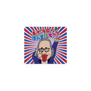 種別:CD キダ・タロー 解説:2010年に生誕80周年の傘寿を迎えるキダ・タローの集大成となるアル...