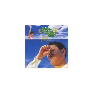 (オリジナル・サウンドトラック) 菊次郎の夏 オリジナル・サウンドトラッ [CD]