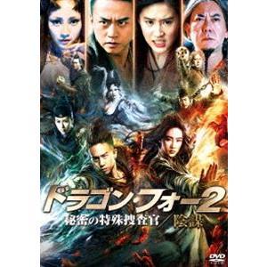 ドラゴン・フォー2 秘密の特殊捜査官/陰謀 [DVD]|dss
