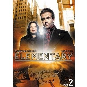 エレメンタリー ホームズ&ワトソン in NY DVD-BOX Part2 [DVD] dss