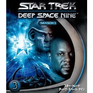 スター・トレック ディープ・スペース・ナイン シーズン3<トク選BOX> [DVD]|dss
