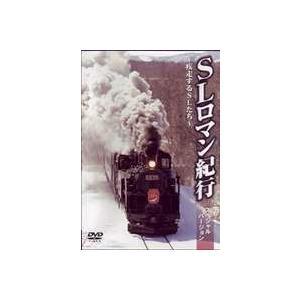 SLロマン紀行スペシャル [DVD]|dss