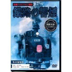 鐵路の響煙 釧網本線 SL冬の湿原号1 [DVD]|dss