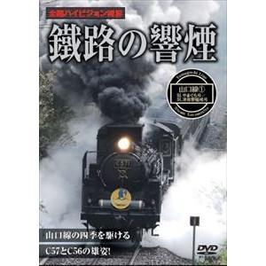 鐵路の響煙 山口線・SLやまぐち号 1 [DVD]|dss