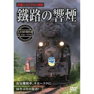 鐵路の響煙 石北本線・釧網本線 SLオホーツク号 [DVD]|dss