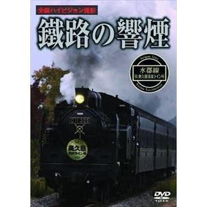 種別:DVD 解説:2012年11月30日〜12月2日、沿線地域活性化を目的に水郡線水戸−常陸大子間...