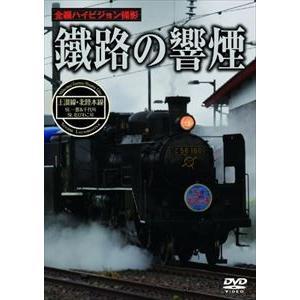 鐵路の響煙 土讃線・北陸本線 SL一豊&千代号/SL北びわこ号 [DVD]|dss