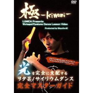 ヲタ芸/サイリウムダンスレッスンビデオ 極-KIWAMI [DVD]|dss