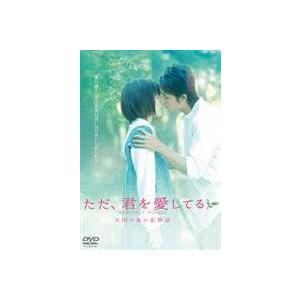 ただ、君を愛してる 天国の森の恋物語 [DVD]|dss