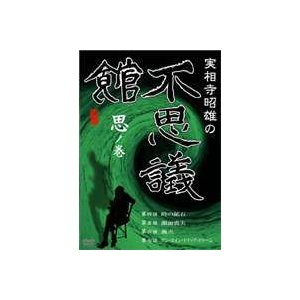 実相寺昭雄の不思議館 思の巻(DVD)