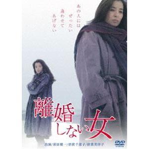 離婚しない女 [DVD]|dss