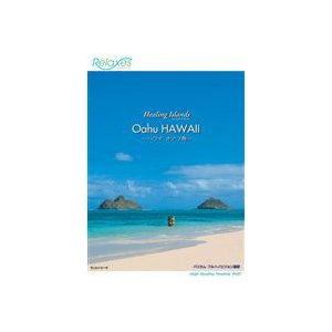 Healing Islands Oahu HAWAII〜ハワイ オアフ島〜 [DVD]|dss