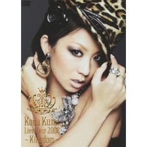 倖田來未/KODA KUMI LIVE TOUR 2008 Kingdom [DVD]|dss