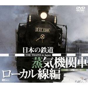 日本の鉄道/蒸気機関車・ローカル線編 [DVD]|dss