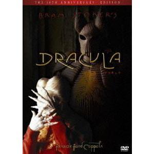 ドラキュラ 15周年アニバーサリー・エディション [DVD]|dss