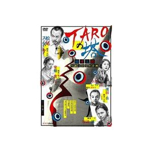 TAROの塔 [DVD]|dss