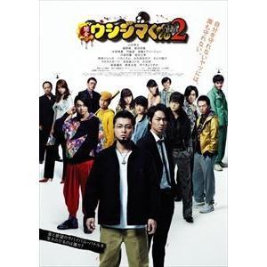 映画 闇金ウシジマくんPart2 [DVD]|dss