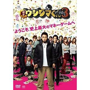 映画「闇金ウシジマくんPart3」 [DVD]|dss