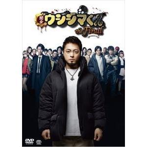 映画「闇金ウシジマくんthe Final」 [DVD]|dss