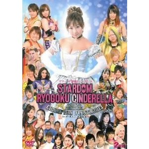 STARDOM CHAMPIONS FIESTA2013 〜両国シンデレラ〜 [DVD] dss
