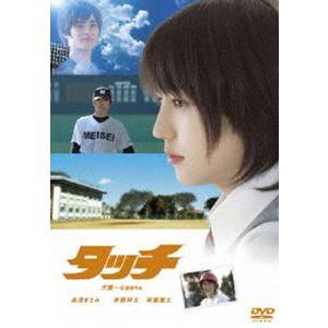 タッチ スタンダード・エディション [DVD]|dss
