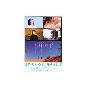 世界の中心で、愛をさけぶ スタンダード・エディション [DVD]|dss