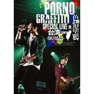 ポルノグラフィティ/PORNOGRAFFITTI 色情塗鴉 Special Live in Taiwan(通常盤) [DVD] dss