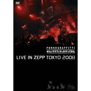 """ポルノグラフィティ/""""ポルノグラフィティがやってきた"""" LIVE IN ZEPP TOKYO 2008 [DVD] dss"""