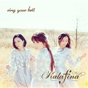 Kalafina / ring your bell(通常盤) [CD]|dss