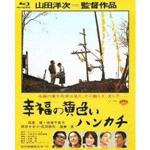 あの頃映画 the BEST 松竹ブルーレイ・コレクション 幸福の黄色いハンカチ [Blu-ray]|dss