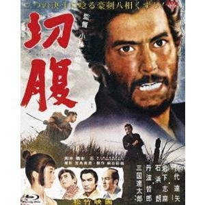 あの頃映画 the BEST 松竹ブルーレイ・コレクション 切腹 [Blu-ray]|dss