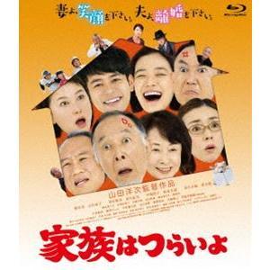 あの頃映画 松竹ブルーレイ・コレクション 家族はつらいよ [Blu-ray]|dss