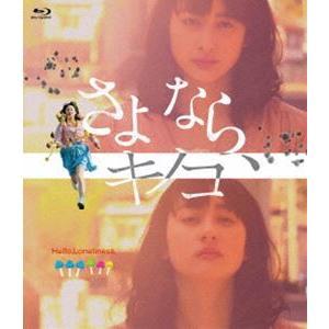 さよなら、キノコ(Blu-ray)...