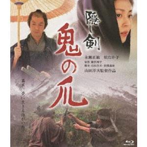 隠し剣 鬼の爪 [Blu-ray]|dss