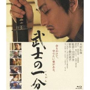 武士の一分 [Blu-ray]|dss