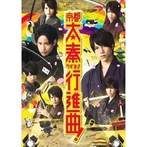 関西ジャニーズJr.の京都太秦行進曲! [Blu-ray]|dss