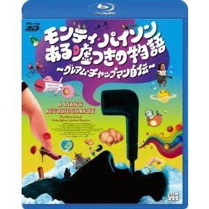 モンティ・パイソン ある嘘つきの物語 〜グレアム・チャップマン自伝〜3D [Blu-ray] dss