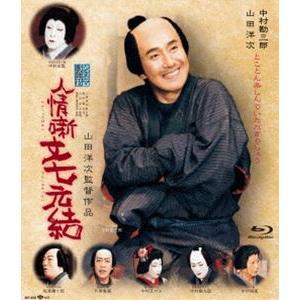 シネマ歌舞伎 人情噺文七元結 [Blu-ray]|dss