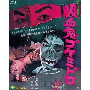 あの頃映画 the BEST 松竹ブルーレイ・コレクション 吸血鬼ゴケミドロ [Blu-ray]|dss