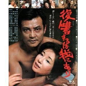 あの頃映画 the BEST 松竹ブルーレイ・コレクション 復讐するは我にあり [Blu-ray]|dss