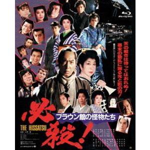 あの頃映画 the BEST 松竹ブルーレイ・コレクション 必殺!ブラウン館の怪物たち [Blu-ray]|dss