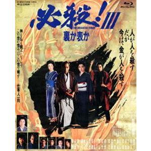 あの頃映画 the BEST 松竹ブルーレイ・コレクション 必殺!III 裏か表か [Blu-ray]|dss