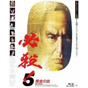 あの頃映画 the BEST 松竹ブルーレイ・コレクション 必殺!5 黄金の血 [Blu-ray]|dss