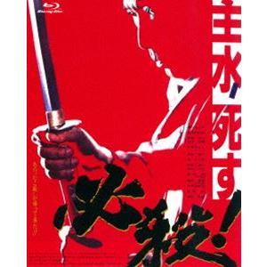 あの頃映画 the BEST 松竹ブルーレイ・コレクション 必殺! 主水死す [Blu-ray]|dss