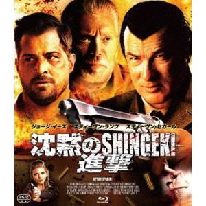 沈黙のSHINGEKI/進撃 [Blu-ray]|dss