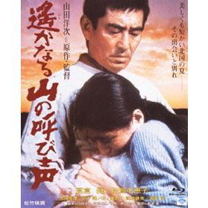 あの頃映画 the BEST 松竹ブルーレイ・コレクション 遙かなる山の呼び声 [Blu-ray]|dss